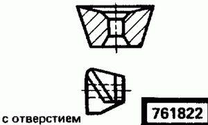 Код классификатора ЕСКД 761822
