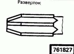 Код классификатора ЕСКД 761827