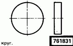 Код классификатора ЕСКД 761831