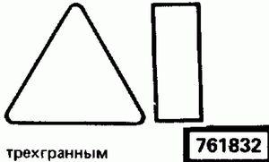 Код классификатора ЕСКД 761832