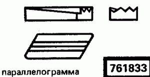 Код классификатора ЕСКД 761833