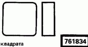 Код классификатора ЕСКД 761834