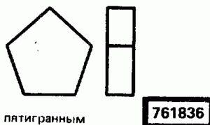 Код классификатора ЕСКД 761836