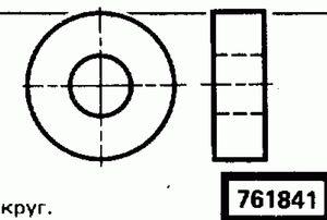 Код классификатора ЕСКД 761841
