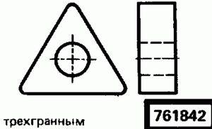 Код классификатора ЕСКД 761842