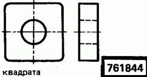 Код классификатора ЕСКД 761844