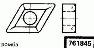 Код классификатора ЕСКД 761845