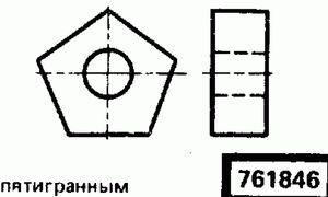 Код классификатора ЕСКД 761846