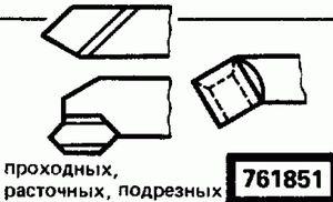 Код классификатора ЕСКД 761851