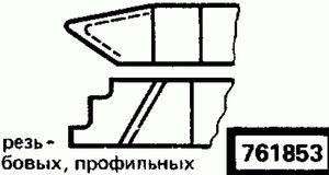 Код классификатора ЕСКД 761853