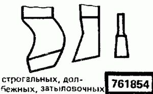 Код классификатора ЕСКД 761854