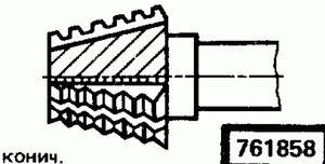 Код классификатора ЕСКД 761858