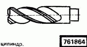 Код классификатора ЕСКД 761864