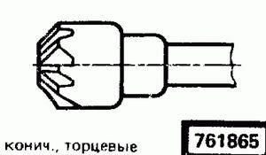Код классификатора ЕСКД 761865