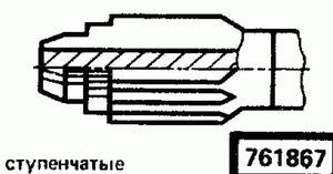 Код классификатора ЕСКД 761867