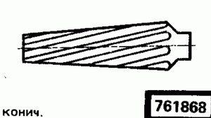 Код классификатора ЕСКД 761868