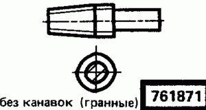 Код классификатора ЕСКД 761871
