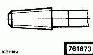 Код классификатора ЕСКД 761873