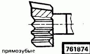 Код классификатора ЕСКД 761874