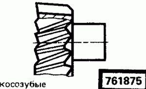 Код классификатора ЕСКД 761875