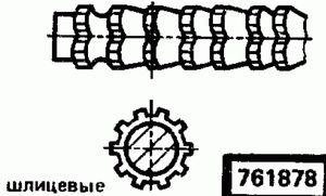 Код классификатора ЕСКД 761878