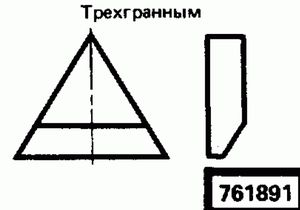Код классификатора ЕСКД 761891