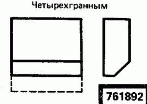 Код классификатора ЕСКД 761892