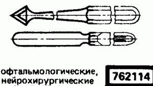 Код классификатора ЕСКД 762114