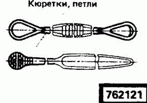 Код классификатора ЕСКД 762121