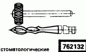 Код классификатора ЕСКД 762132