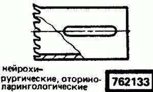Код классификатора ЕСКД 762133