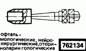 Код классификатора ЕСКД 762134