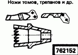 Код классификатора ЕСКД 762152
