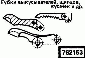 Код классификатора ЕСКД 762153