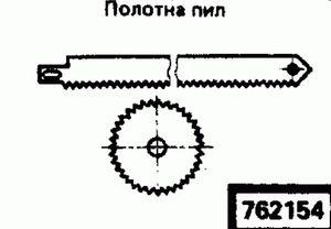 Код классификатора ЕСКД 762154