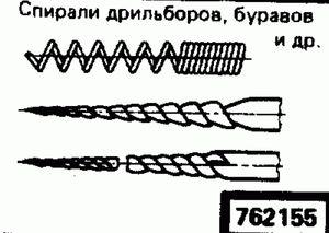 Код классификатора ЕСКД 762155