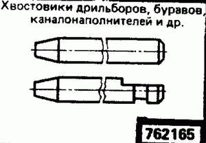 Код классификатора ЕСКД 762165