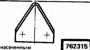 Код классификатора ЕСКД 762315