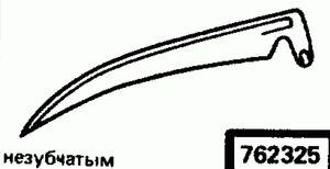 Код классификатора ЕСКД 762325