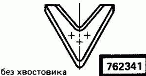 Код классификатора ЕСКД 762341