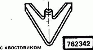 Код классификатора ЕСКД 762342