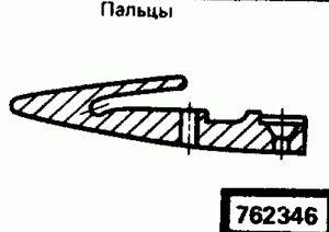Код классификатора ЕСКД 762346