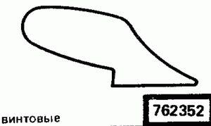 Код классификатора ЕСКД 762352