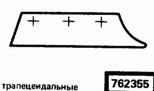 Код классификатора ЕСКД 762355
