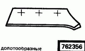 Код классификатора ЕСКД 762356