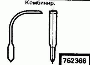Код классификатора ЕСКД 762366