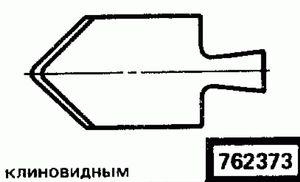 Код классификатора ЕСКД 762373