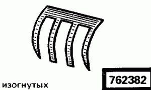Код классификатора ЕСКД 762382
