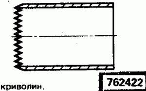 Код классификатора ЕСКД 762422