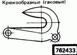 Код классификатора ЕСКД 762433